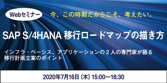 【Webセミナー】「SAP S/4HANA移行ロードマップの描き方 2020」